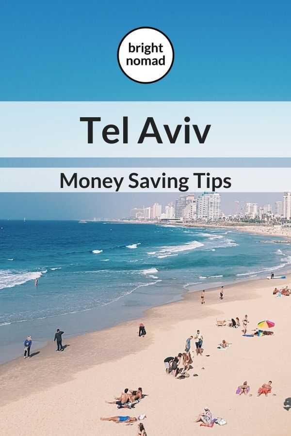 Tel Aviv Money Saving Tips